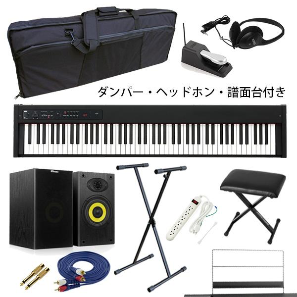 【モニタースピーカーセット】 Korg(コルグ) / D1 スピーカーレス デジタルピアノ 「譜面立て・ダンパーペダル・ヘッドホン付き」
