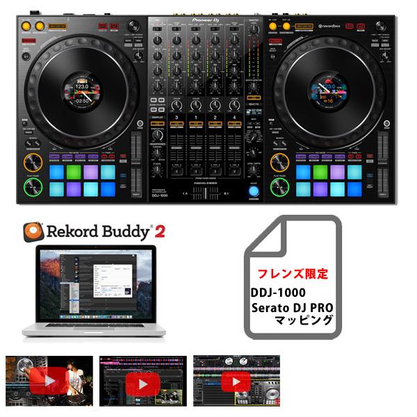 Pioneer(パイオニア) DDJ-1000/ DDJ-1000 rekordbox+Serato DJ DJ Pro DJ 対応Aセット【Serato DJ Proマッピング付き!】, HATSHOP NISHIKAWA:7a9db2d6 --- officewill.xsrv.jp