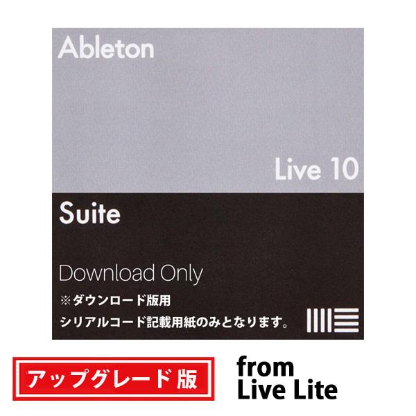 ableton(エイブルトン) / Live 10 Suite UPG from Live Lite (ダウンロード版用シリアルコード記載用紙のみ) - DAWソフトウェア -【アップグレードキャンペーン9月3日まで】