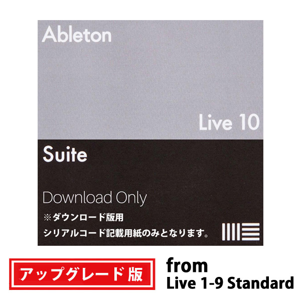 ableton(エイブルトン) / Live 10 Suite UPG from Live 1-9 Standard (ダウンロード版用シリアルコード記載用紙のみ) - DAWソフトウェア - 【期間限定特価】