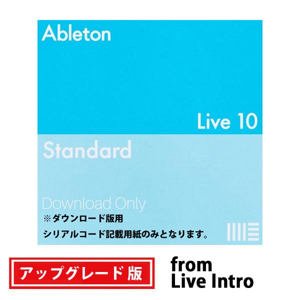 ableton(エイブルトン) / Live 10 Standard UPG from Live Intro (ダウンロード版用シリアルコード記載用紙のみ) - DAWソフトウェア -【アップグレードキャンペーン9月3日まで】