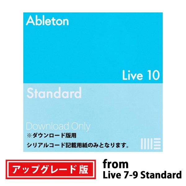 【25日限定カードでP14倍】ableton(エイブルトン) / Live 10 Standard UPG from Live 1-9 Standard (ダウンロード版用シリアルコード記載用紙のみ) - DAWソフトウェア -