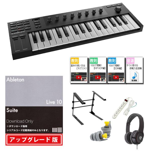 8大特典付 KOMPLETE KONTROL M32 / Ableton Live 10 Suite UPG セット