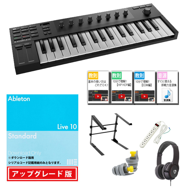 8大特典付 KOMPLETE KONTROL M32 / Ableton Live 10 Standard UPG セット