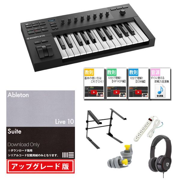 8大特典付 KOMPLETE KONTROL A25 / Ableton Live 10 Suite UPG セット