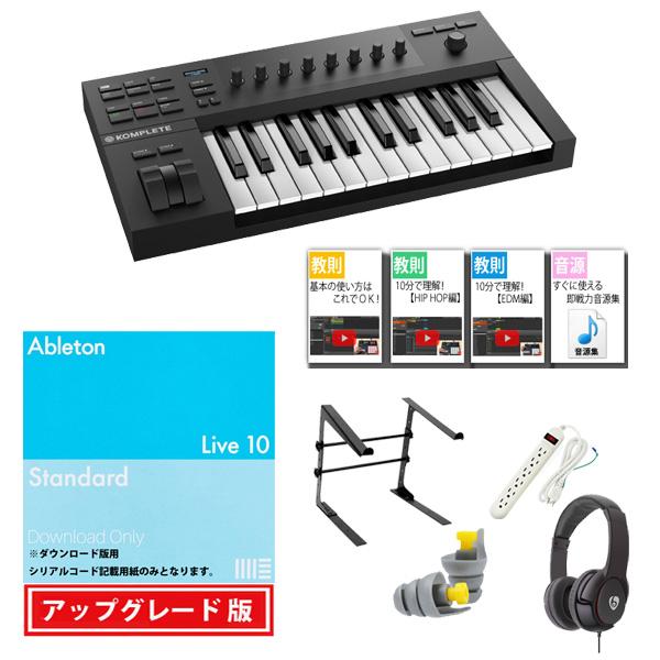8大特典付 KOMPLETE KONTROL A25 / Ableton Live 10 Standard UPG セット
