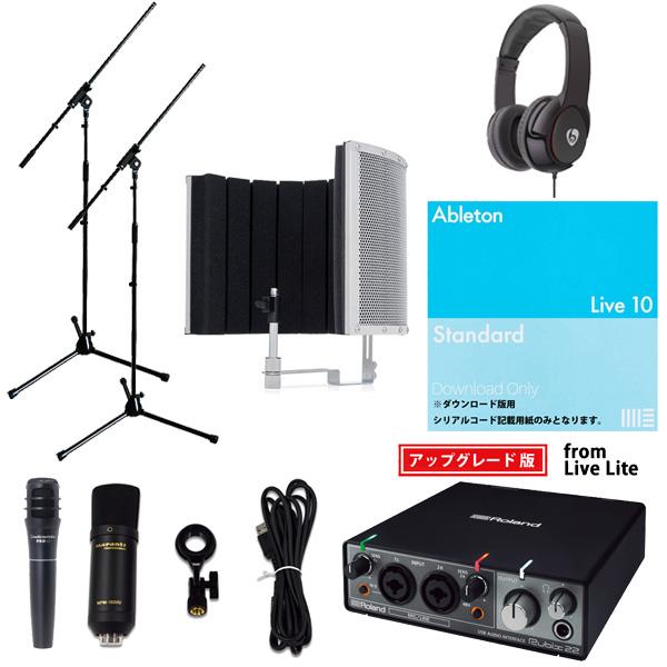 【Live 10 Standard UPG 弾き語り録音セットA】 Marantz(マランツ) MPM-1000U / Rubix22 / PRO63 / Sound Shield Live セット