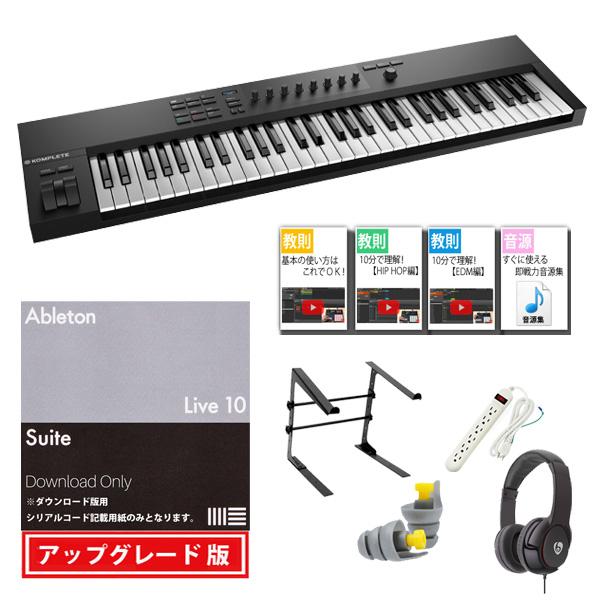 8大特典付 KOMPLETE KONTROL A61 / Ableton Live 10 Suite UPG セット