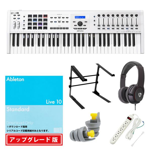 4大特典付 Arturia(アートリア) / KEYLAB 61 MK 2 (White) / Ableton Live 10 Standard UPG セット