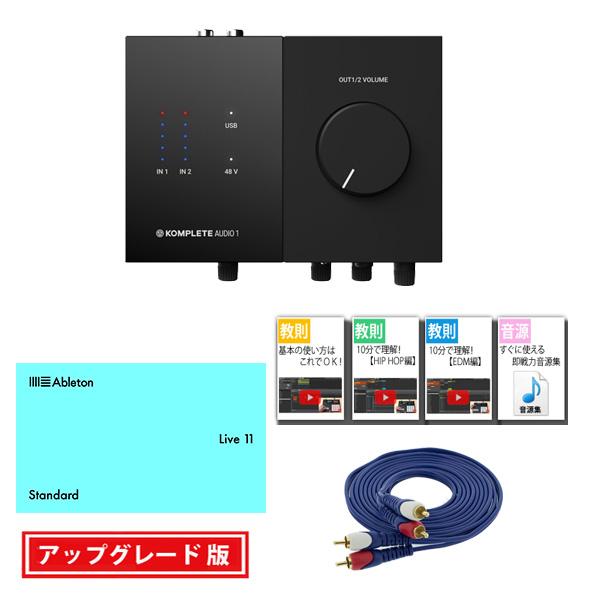 5大特典付 KOMPLETE AUDIO 1 / Ableton Live 10 Standard UPG セット