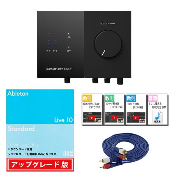 5大特典付 KOMPLETE AUDIO 2 / Ableton Live 10 Standard UPG セット