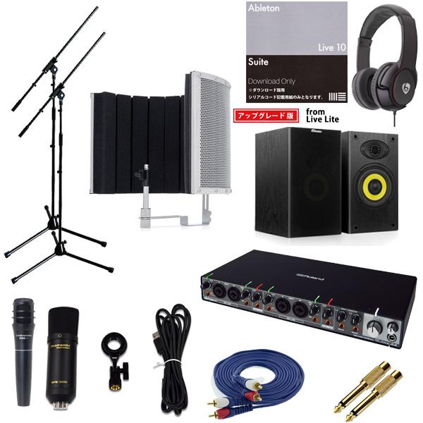 【Live 10 Suite UPG 弾き語り録音スピーカーセットC】 Marantz(マランツ) MPM-1000U / Rubix44 / PRO63 / Sound Shield Live セット 【次回7月下旬予定】