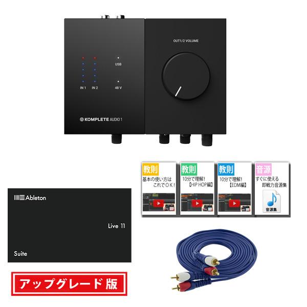 5大特典付 KOMPLETE AUDIO 1 / Ableton Live 10 Suite UPG セット 【次回入荷未定】