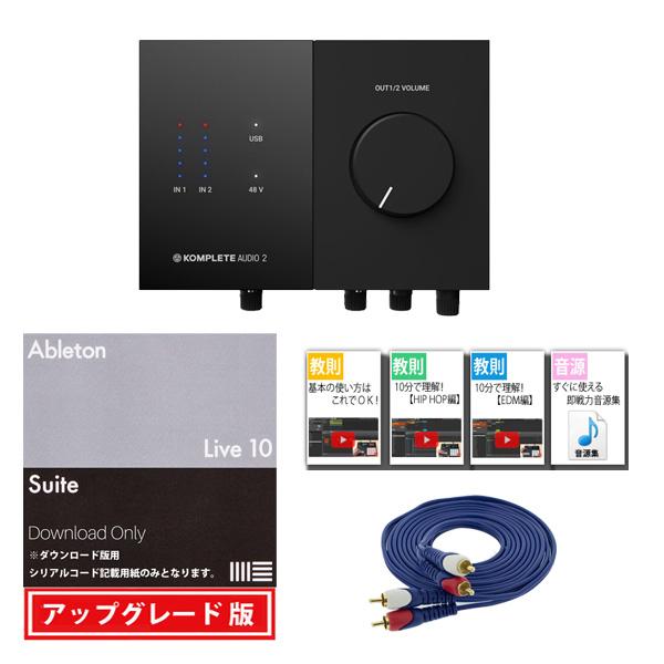大特典付 KOMPLETE AUDIO 2 / Ableton Live 10 Suite UPG セット