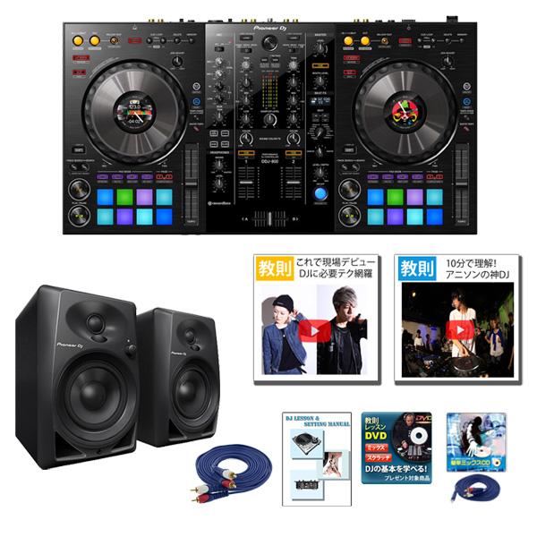 6大特典付き Pioneer(パイオニア) / DDJ-800 + DM-40 激安定番シンプルセットA 【rekordbox dj 無償)】【5月下旬発売予定】