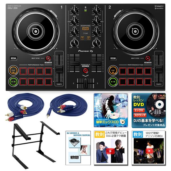 Pioneer(パイオニア) / DDJ-200 激安初心者オススメAセット 「WeDJ」「djay」「edjing Mix」「rekordbox dj」対応, enzo_produce 10e78e93