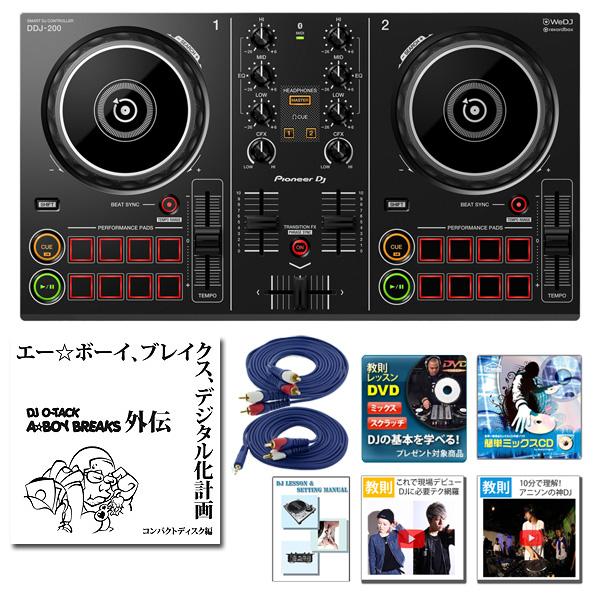 Pioneer(パイオニア) DDJ-200/ DDJ-200 Mix」「rekordbox 激安初心者オススメアニソン音ネタセット 「WeDJ」「djay」「edjing Mix」「rekordbox/ dj」対応, 仲南町:dc57baa8 --- officewill.xsrv.jp