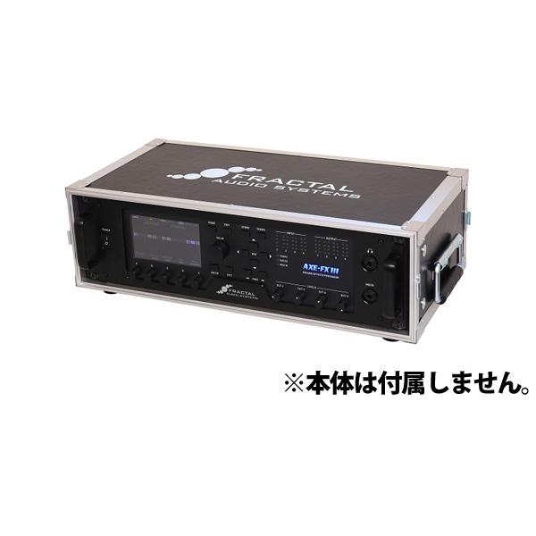FRACTAL AUDIO SYSTEMS(フラクタルオーディオシステム) / Axe-Fx III 3U Rack Case - Axe-Fx III用3Uラックケース -