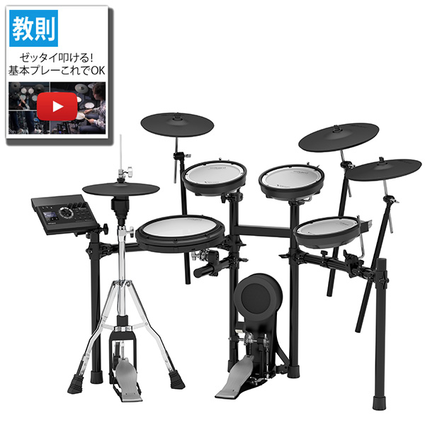 2大特典付 Roland(ローランド) / TD-17KVX-S [V-Drums 電子ドラム エレドラ Vドラム]