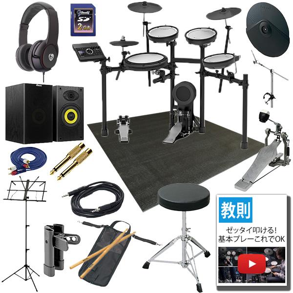【エクストラセット】Roland(ローランド) / TD-17KV-S [V-Drums 電子ドラム エレドラ Vドラム]