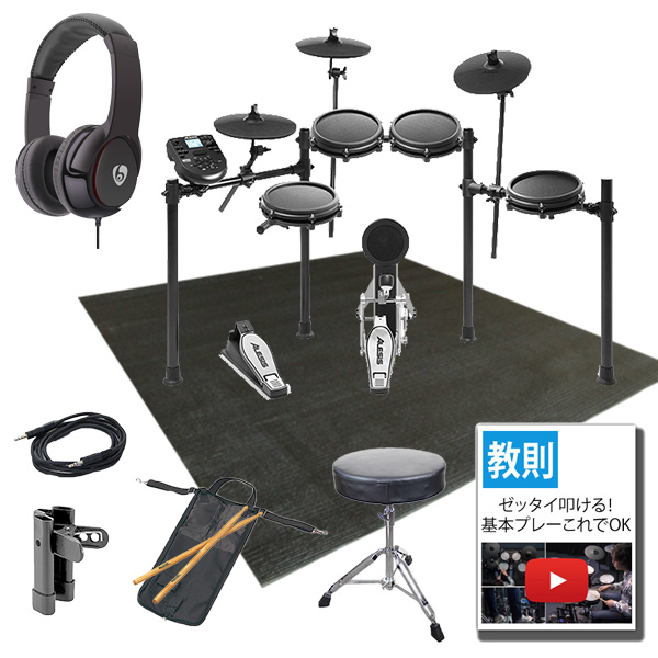 Alesis (cis that) / NITRO MESH KIT [eight pieces mesh head electron ドラムエレドラ]