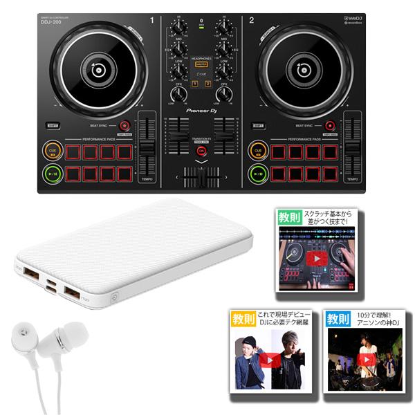 4大特典付 Pioneer(パイオニア) / DDJ-200 「WeDJ」「djay」「edjing Mix」「rekordbox dj」対応-スマートDJコントローラー-【モバイルバッテリー付き!】