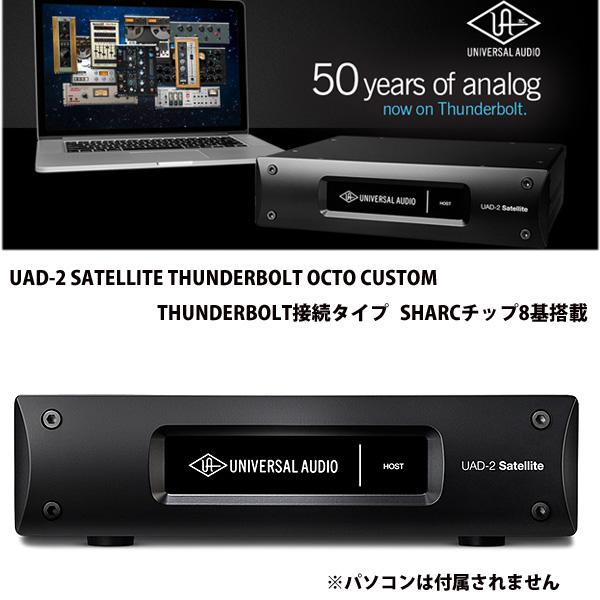 Universal Audio(ユニバーサルオーディオ) / UAD-2 SATELLITE TB OCTO CUSTOM - Thunderbolt接続タイプSHARCチップ8基搭載 -