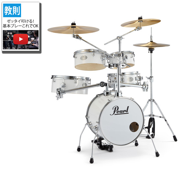 【シンバル追加セット】Pearl(パール) / Rhythm Traveler Version 3S 【RT-645N/C _Pure White(ピュアホワイト)】 リズムトラベラー- コンパクト ドラムセット -