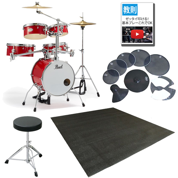 【自宅練習用セット】 Pearl(パール) / Rhythm Traveler Version 3S 【RT-645N/C Candy Apple (キャンディ・アップル)】 リズムトラベラーサイレントセット -コンパクト ドラムセット -