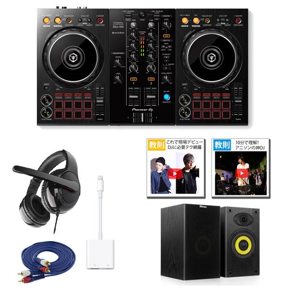 Pioneer(パイオニア) / DDJ-400 iOS版djay レコボ 対応Bセット【rekordbox dj 無償】 【次回7月下旬入荷予定】