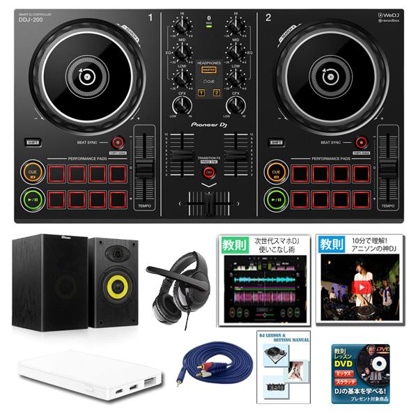 Pioneer(パイオニア) / DDJ-200 激安初心者Bセット 「WeDJ」「djay」「edjing Mix」「rekordbox dj」対応