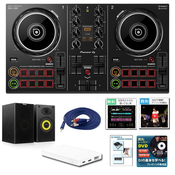 Pioneer(パイオニア) / DDJ-200 激安初心者オススメBセット 「WeDJ」「djay」「edjing Mix」「rekordbox dj」対応