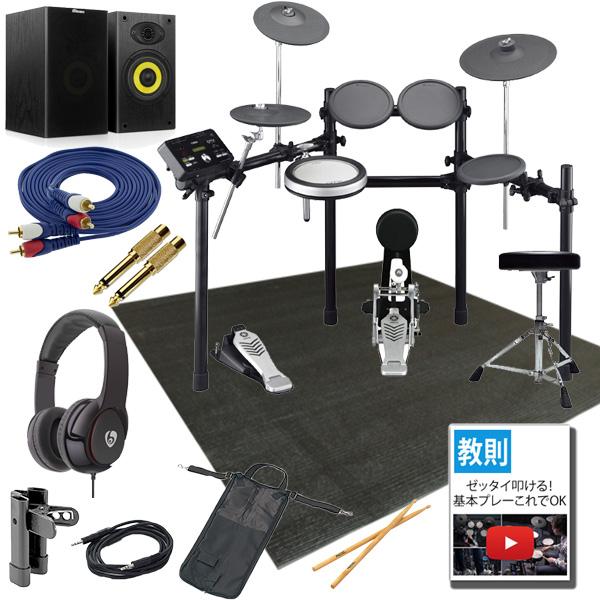 【スピーカーセット】 Yamaha(ヤマハ) / DTX522KFS 電子ドラム エレドラ