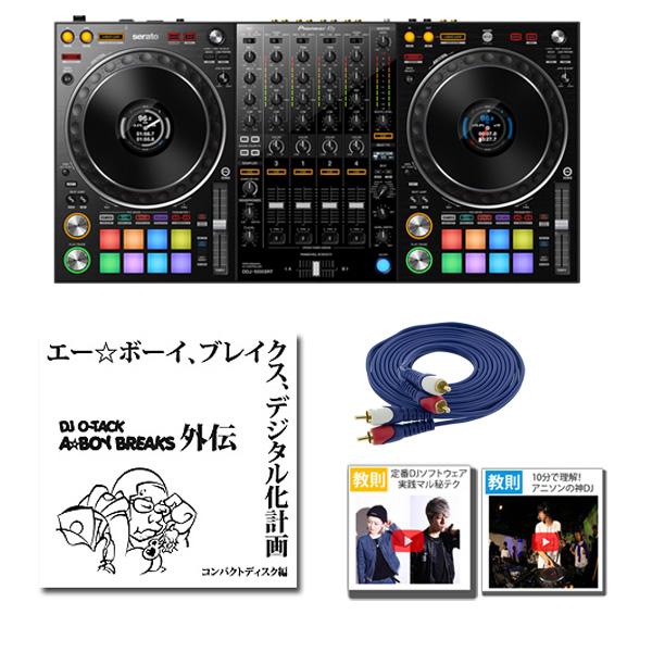 7大特典付 Pioneer(パイオニア) / DDJ-1000SRT 激安プロ向けオススメアニソン音ネタセット 【Serato DJ Pro 無償】