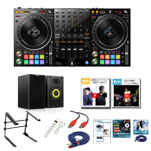 9大特典付 Pioneer(パイオニア) / DDJ-1000SRT 激安プロ向けオススメBセット【Serato DJ Pro 無償対応】