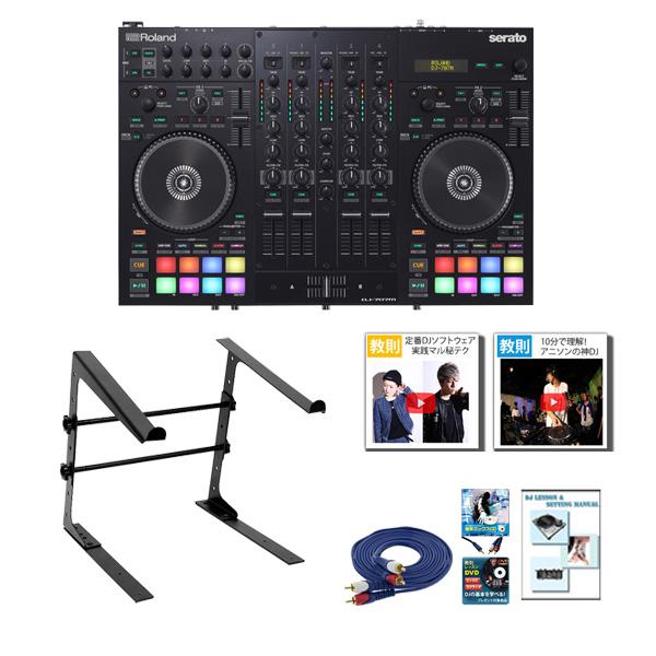 7大特典付 Roland(ローランド) / DJ-707M 激安定番オススメCセット【Serato DJ Pro 無償対応】- PCDJコントローラー -