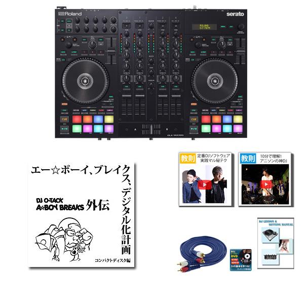6大特典付 Roland(ローランド)/ DJ-707M 激安定番オススメアニソン音ネタセット 【Serato DJ Pro 無償対応】- PCDJコントローラー -