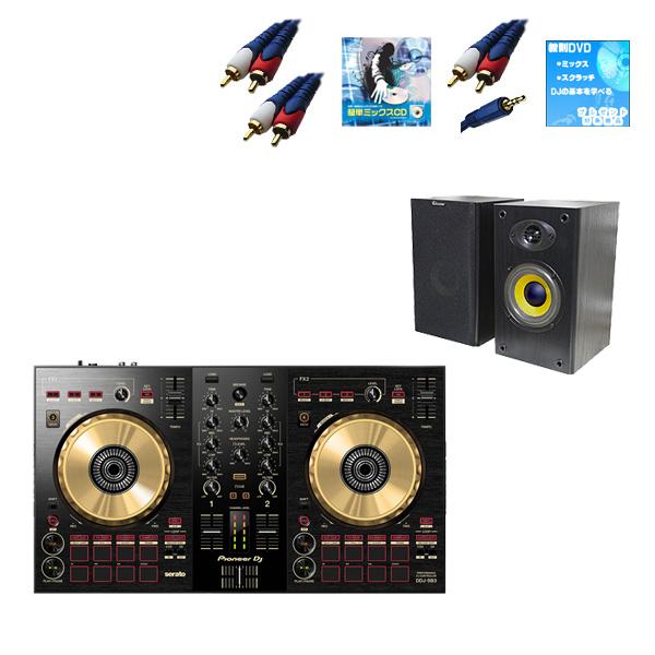 7大特典付 Pioneer(パイオニア) / DDJ-SB3-N 激安初心者オススメBセット【Serato DJ Lite 無償】