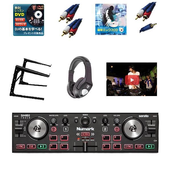 13大特典付 Numark(ヌマーク) / DJ2GO2 Touch 激安初心者オススメCセット (Serato DJ Lite無償)