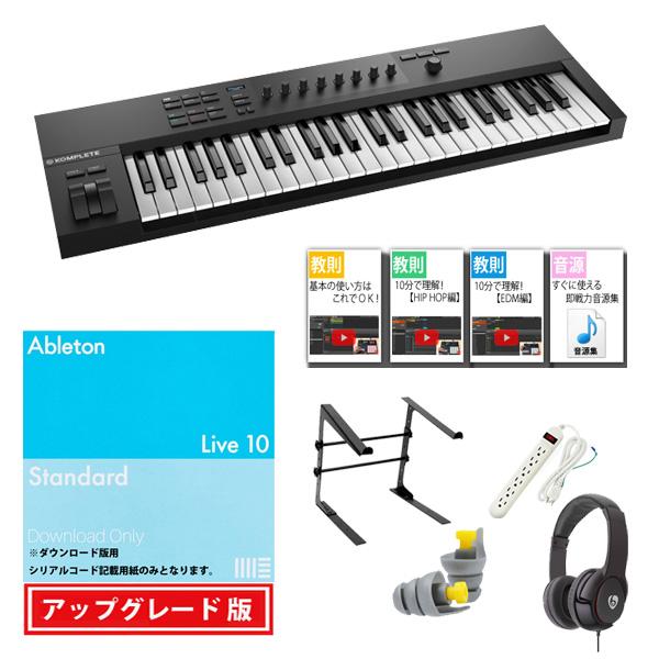 8大特典付 KOMPLETE KONTROL A49 / Ableton Live 10 Standard UPG セット