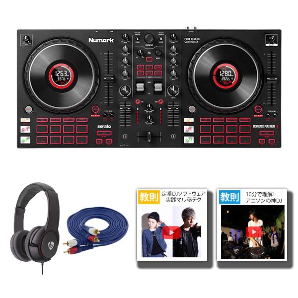 3大特典付 Numark(ヌマーク) / MixTrack Platinum FX (Serato DJ Lite 付属) PCDJコントローラー 【在庫あり、次回9月下旬以降入荷予定】