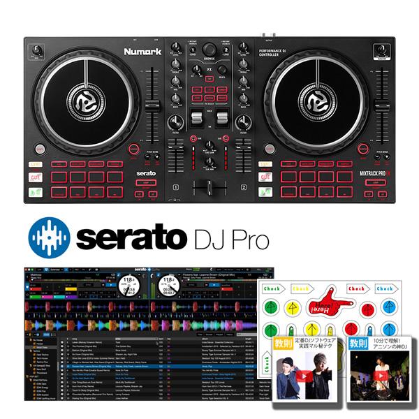 3大特典付 Numark(ヌマーク) / MixTrack Pro FX & Serato DJ Proセット