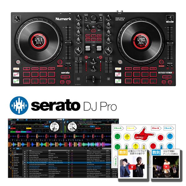 3大特典付 Numark(ヌマーク) / MixTrack Platinum FX & Serato DJ Proセット