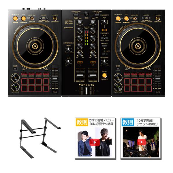 3大特典付 Pioneer DJ(パイオニア) / DDJ-400-N(ゴールド) PCスタンドセット 【rekordbox dj 無償】