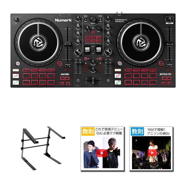 3大特典付 Numark(ヌマーク) / MixTrack Pro FX PCスタンドセット 【Serato DJ Lite 無償】
