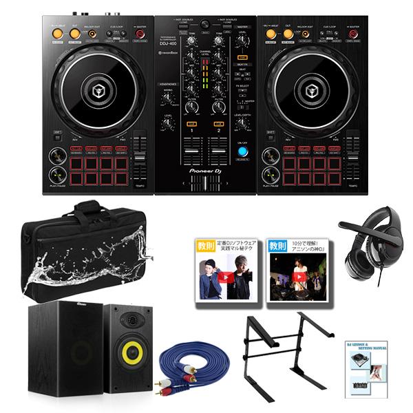 14大特典付 Pioneer DJ(パイオニア) / DDJ-400 DJスターターセット(パーフェクトガイド付き) 【REKORDBOX DJ 無償】