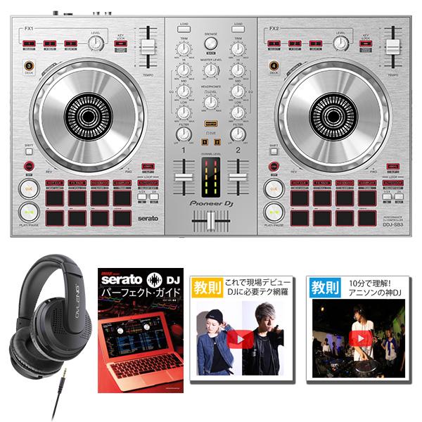 4大特典付 Pioneer DJ(パイオニア) / DDJ-SB3-S(シルバー)ヘッドホン、Serato DJパーフェクトガイドセット 【Serato DJ Lite 無償】