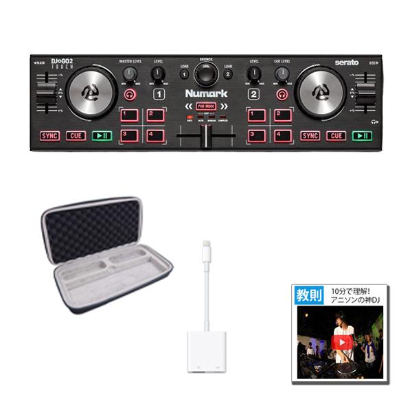 3大特典付 Numark(ヌマーク) / DJ2GO2 Touch 【Serato DJ Lite 付属】 iOS版djay 対応ケースセット