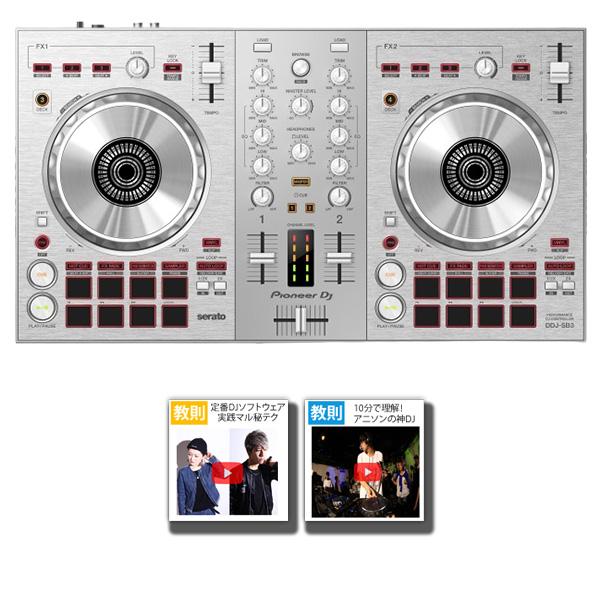 2大特典付 Pioneer DJ(パイオニア) / DDJ-SB3-S 【Serato DJ Lite 無償】 PCDJコントローラー