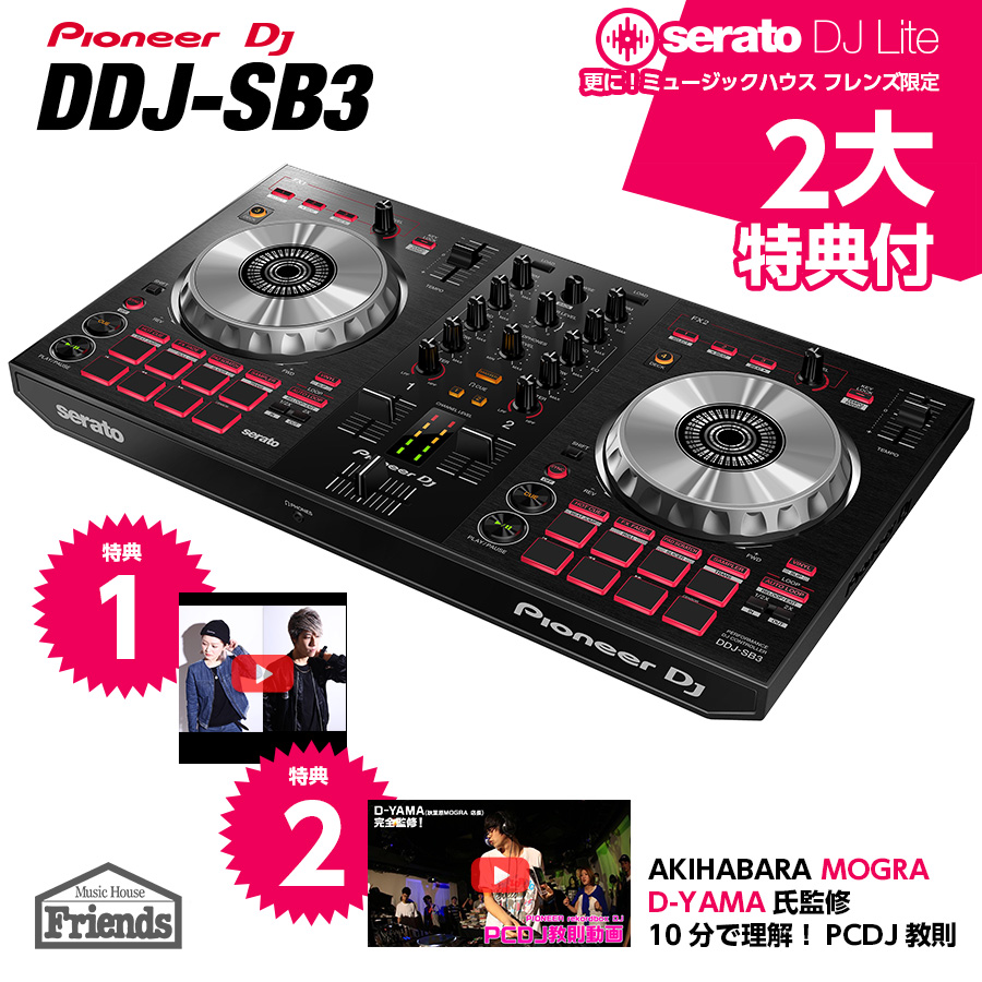2大特典付 Pioneer DJ(パイオニア) / DDJ-SB3 【Serato DJ Lite 無償】 PCDJコントローラー